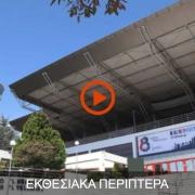 Εκθεσιακών Περιπτέρων Θεσσαλονίκη